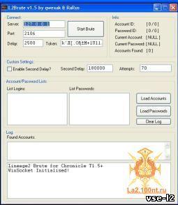 Программа для взлома аккаунтов Lineage 2. Работает с хрониками C1 вплоть до